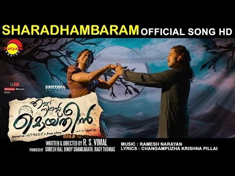 Super Hit movies of Malayalam 2016. Boxoffice and Budget
