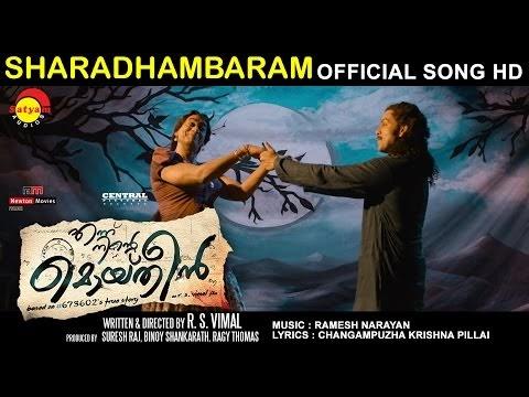 Sharadambaram - Ennu Ninte Moideen Lyrics in Malayalam -2015