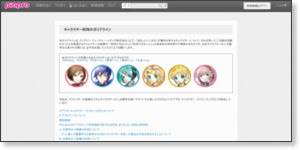 http://piapro.jp/license/character_guideline
