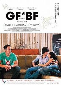 女朋友.男朋友 (Gf.Bf) 7