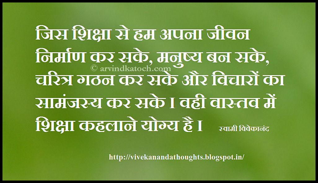 Quotes About Study In Hindi 21 Quotes
