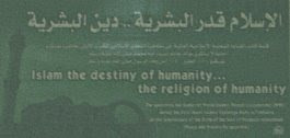 Gaddafi Mosque Poster