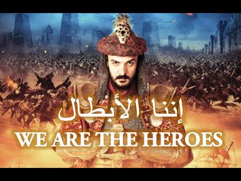 إننا الأبطال ...