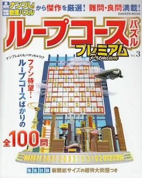 [.pdf]ループコースパズル プレミアム3 (学研ムック)_4056060959_drbook