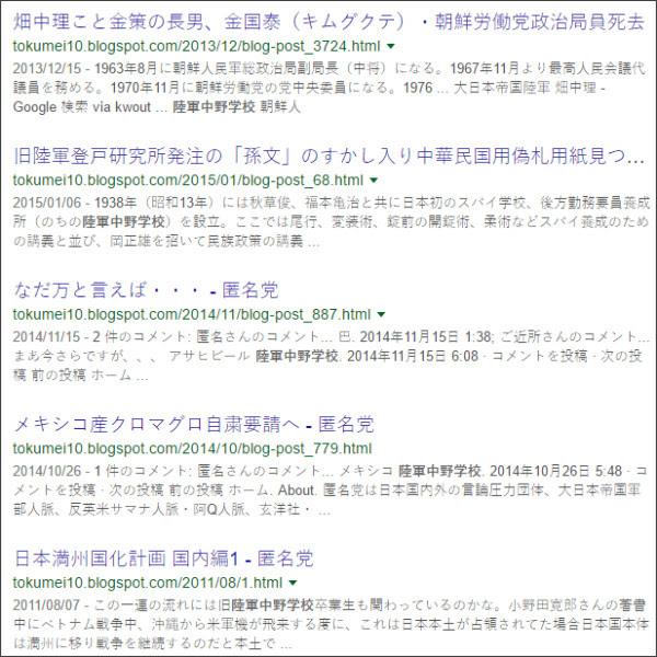 https://www.google.co.jp/#q=site:%2F%2Ftokumei10.blogspot.com+%E9%99%B8%E8%BB%8D%E4%B8%AD%E9%87%8E%E5%AD%A6%E6%A0%A1&btnK=Google+%E6%A4%9C%E7%B4%A2