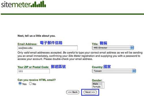 sitemeter註冊畫面 2
