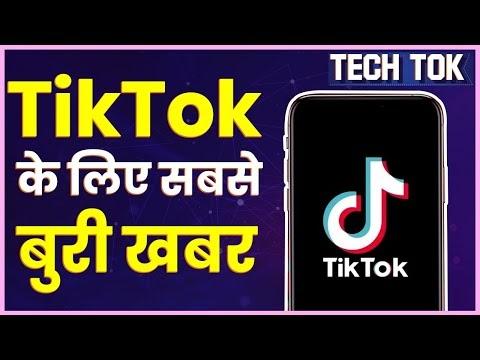 TikTok Ban in India, USA: क्या TikTok पर लगेगा Global Ban?| TikTok Is Back Latest News| Chinese Apps
