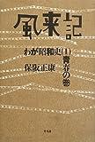 風来記: わが昭和史(1) 青春の巻