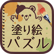 Appliv大人の塗り絵パズル 無料 人気 お絵かき Coloring Android