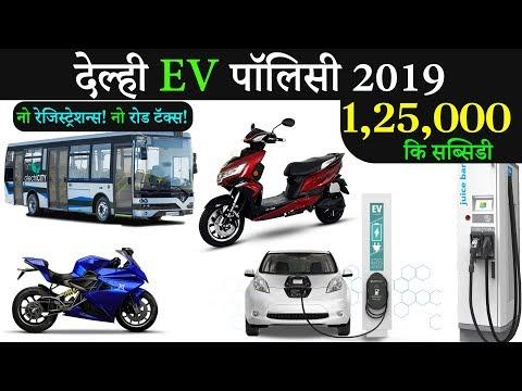 Delhi EV Policy 2019- No Registration, No Road Tax, Incentives For 2/3/4 Wheeler | EV Hindi