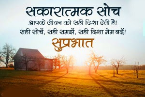 Suprabhat Quotes 134 Suprabhat With God Image Download