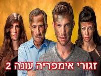 זגורי אימפריה עונה 2 - פרק 12