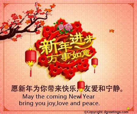 May the coming New year.. Chinese New Year Cards