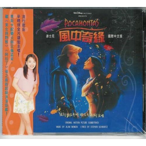 Foreign Disney Soundtracks: Pocahontas