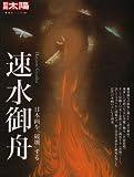 速水御舟―日本画を「破壊」する (別冊太陽 日本のこころ 161)