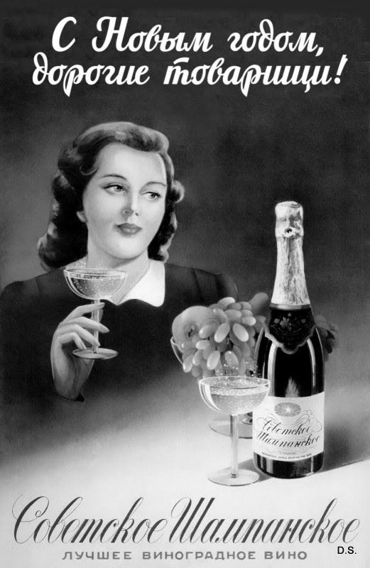 Новый год бессмысленно встречать без шампанского