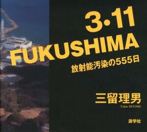 3・11 FUKUSHIMA