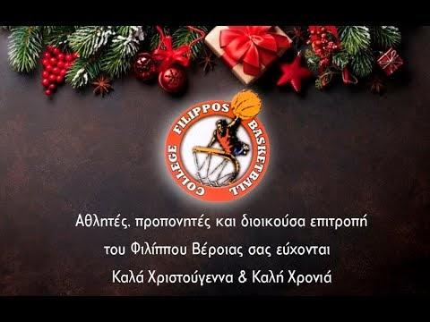 Ευχές για τα Χριστούγεννα από τον Φίλιππο Βέροιας