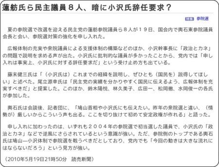 http://www.yomiuri.co.jp/politics/news/20100519-OYT1T01061.htm