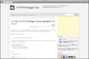 http://www.kuribo.info/2008/06/blogger-syntax-highlighter.html