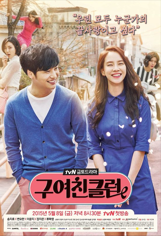 http://www.koreandrama.org/wp-content/uploads/2015/04/Ex-Girlfriend-Club-Poster2.jpg