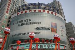 Electronics - Beijing