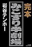 完本 みこすり半劇場 (ぶんか社コミックス)