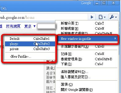 googlechrome2-05