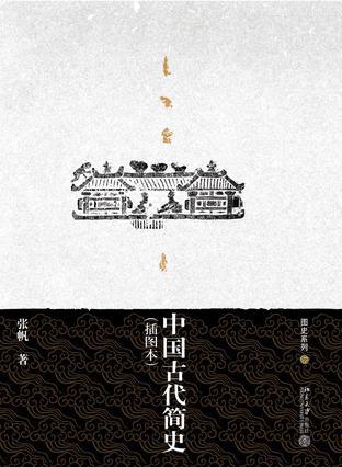 More about 中国古代简史(插图本)