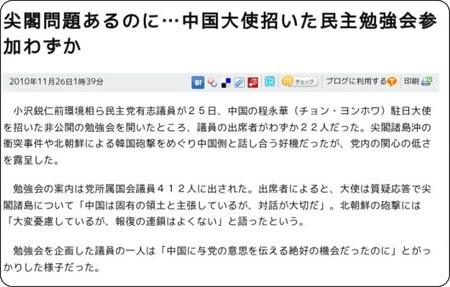 http://www.asahi.com/politics/update/1126/TKY201011250583.html