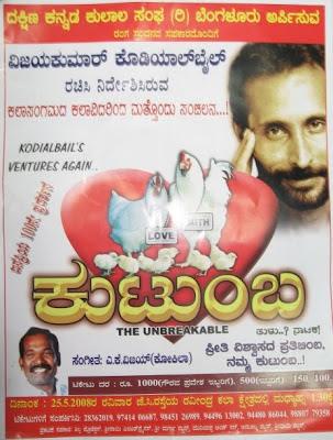 Tulu drama Kutumba poster
