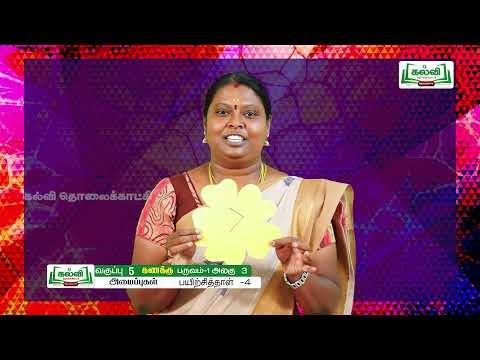 5th Maths அமைப்புகள் அலகு 3 Kalvi TV