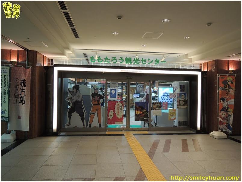 岡山站觀光中心