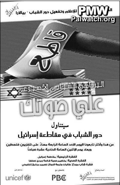 http://palwatch.org/storage/Bulletins/2010/Boycot%20Israe_%20UNICEF032010.JPG