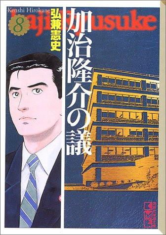 弘兼憲史『加治隆介の議』(8巻)