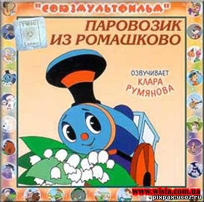 plenym: скачать цветные картинки из мультфильмов бесплатно ...