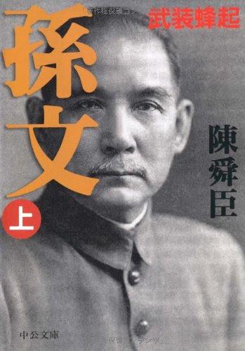 孫文〈上〉武装蜂起 (中公文庫)