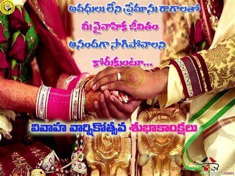 Best Telugu Marriage Anniversary Greetings Wedding Wishes