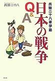 日本の戦争Q&A―兵頭二十八軍学塾