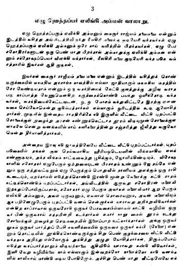 final-hethai-ammal-history-5.jpg
