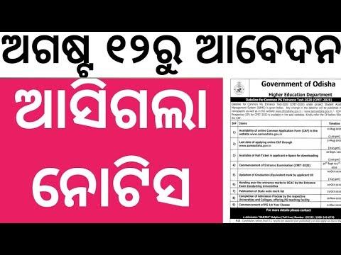 Odisha Common PG Entrance Application form  2020