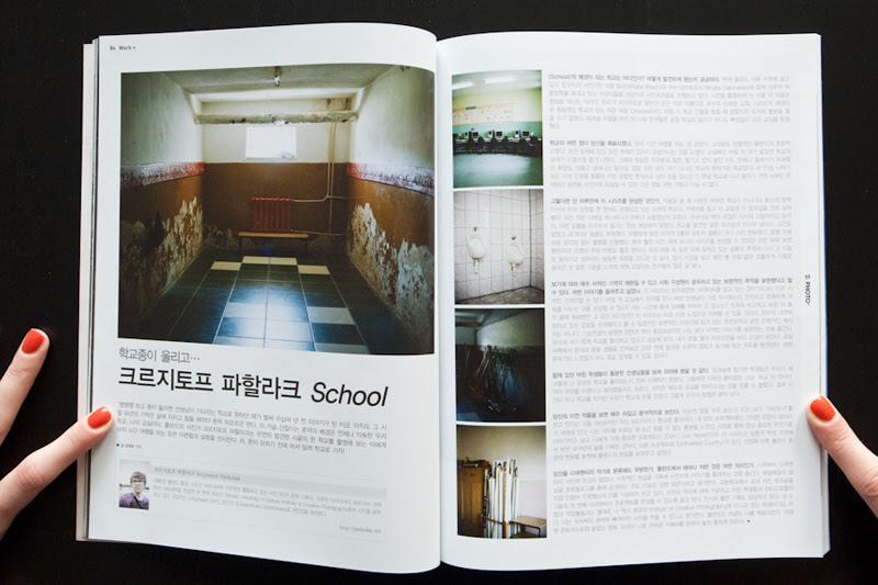 """""""School"""" in PHOTO+"""