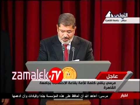فيديوي كلمة الدكتور محمد مرسي اليوم للأمة السبت 30/6 جامعة القاهرة