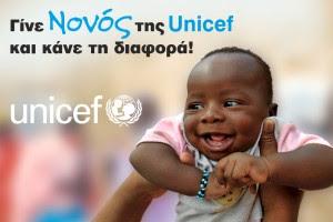 Γίνε Νονός Unicef