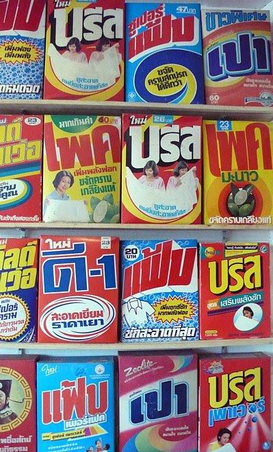 laundrysoap.jpg