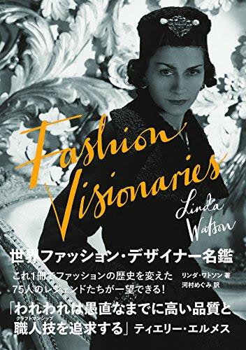 世界ファッション・デザイナー名鑑 FASION VISIONARIES