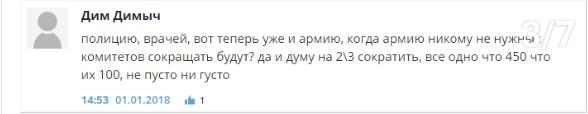 Россияне о сокращении Путиным армии РФ: «Вот так и наступает конец, теперь США точно нас завоюют»