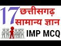 CG GK Test - 17 | Chhattisgarh General Knowledge MCQ Questions #StudyCir...