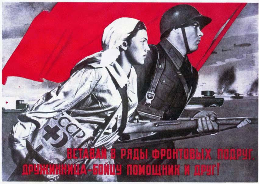 Join the ranks of frontline comrades, volunteer is helper and friend of soldiers! 1941. V. Koretskiy, V. Gitsevich