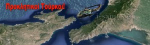 Η προκλητική πτήση των τούρκων προς την Σάμο